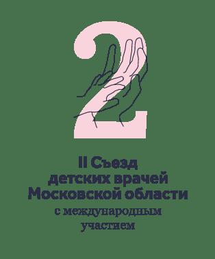 II Съезд детских врачей Московской области с международным участием